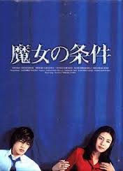 Eiga Joyu Actress