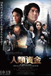 The Human Trust Jinrui Shikin