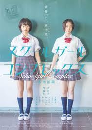Schoolgirl Complex