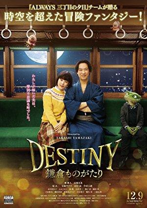 Destiny: The Tale Of Kamakura
