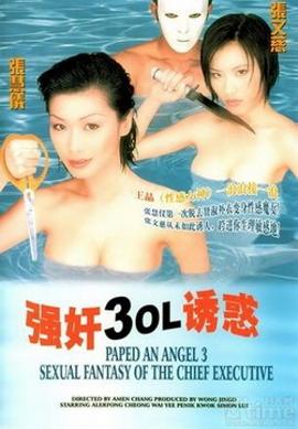 Keung Gaan 3: Ol Yau Waak