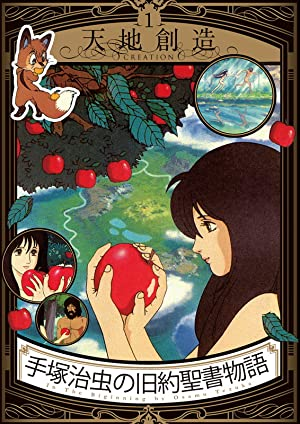 Tezuka Osamu No Kyuuyaku Seisho Monogatari In The Beginning