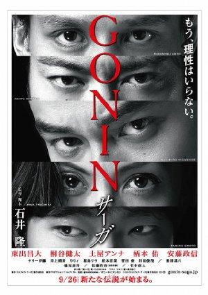 Gonin Saga