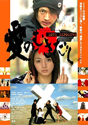 Love Exposure 2009