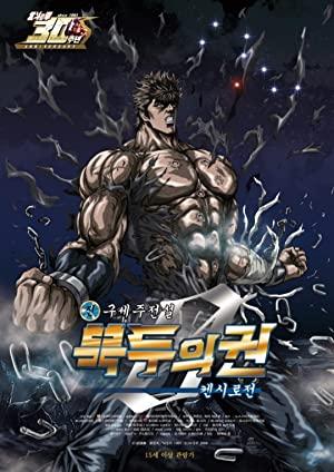 Hokuto No Ken Zero: Kenshirou Den