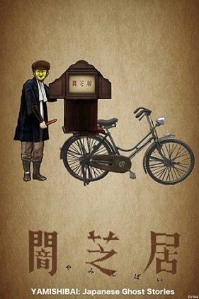 Yami Shibai 6th Season