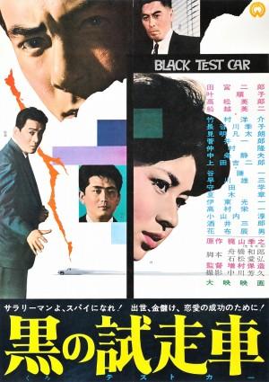 Black Test Car