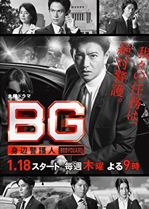 Bg: Personal Bodyguard 2
