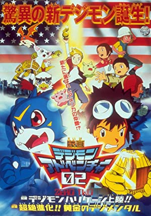 Digimon Movie 02: Digimon Hurricane Touchdown! Supreme Evolution! The Golden Digimenta