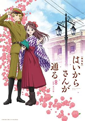 Haikara-san Ga Tooru Movie 1: Benio, Hana No 17-sai (dub)