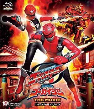 Tokumei Sentai Go-busters Vs. Kaizoku Sentai Gokaiger: The Movie