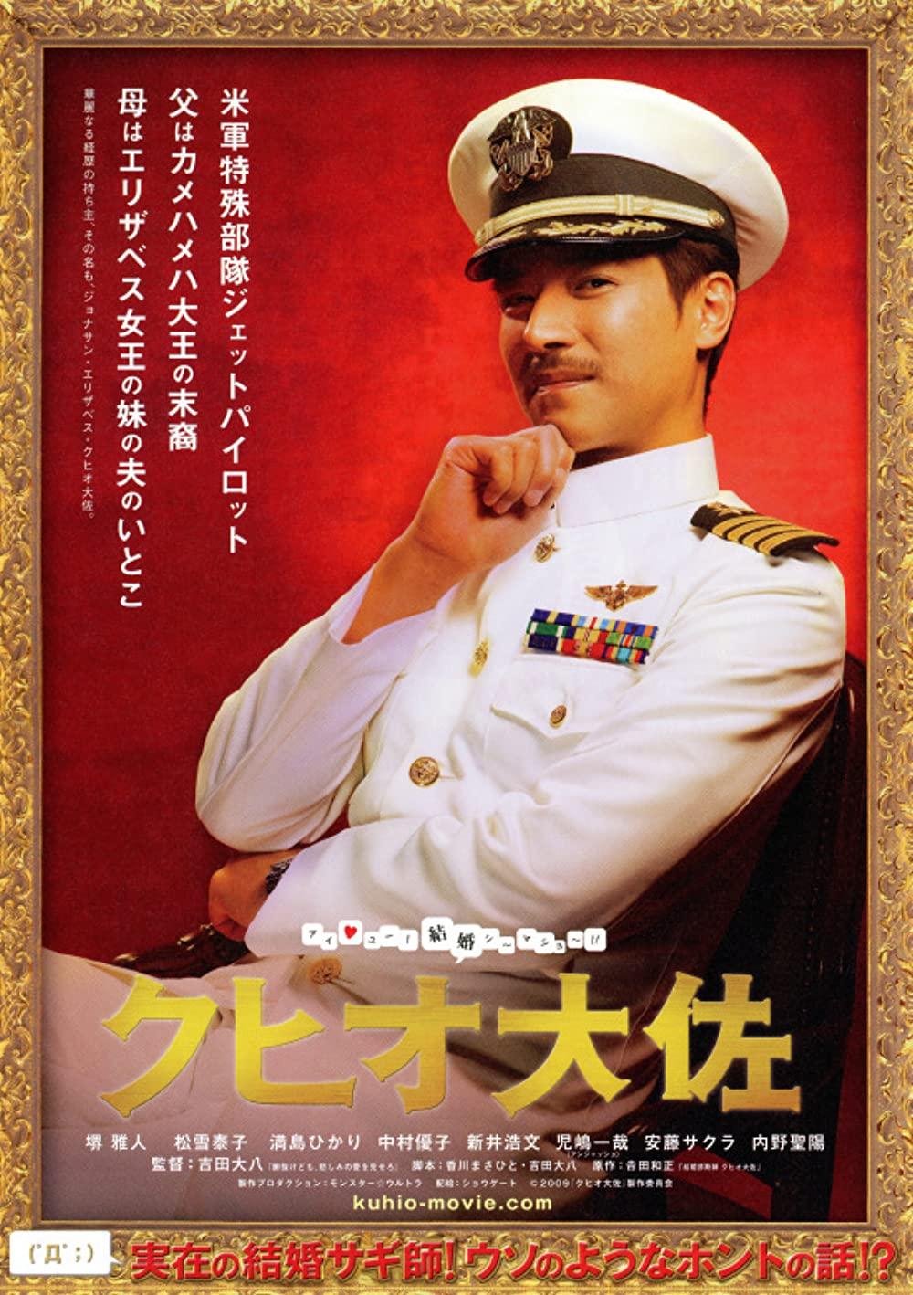 The Wonderful World Of Captain Kuhio