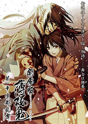 Hakuouki Movie 1: Kyoto Ranbu (sub)