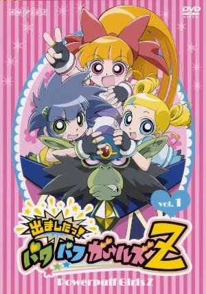 And They're Off! Powerpuff Girls Z: Season 1