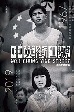 No. 1 Chung Ying Street