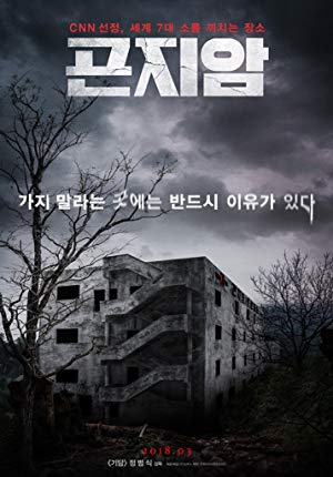 Gonjiam: Haunted Asylum