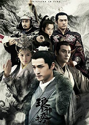 Nirvana In Fire: Season 2