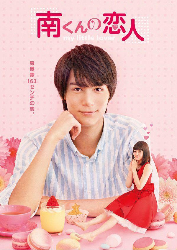 Minami Kun No Koibito: My Little Lover