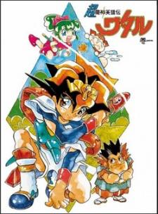 Super Demon Hero Wataru: Season 1