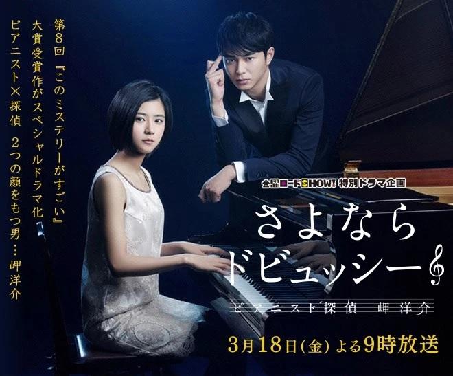 Sayonara Debussy (2016)