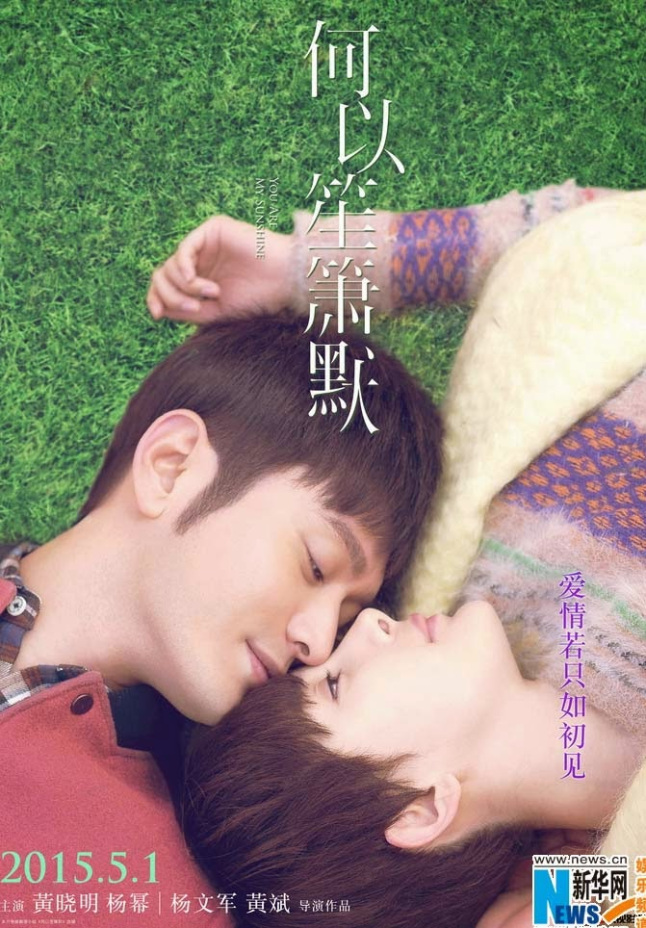 You Are My Sunshine (movie)