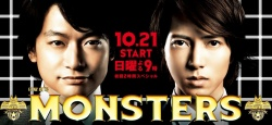 Monsters - Drama