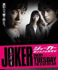Joker 2010