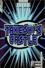 Takeshi's Castle: Season 1