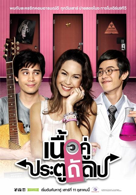 True Love Next Door Season 2