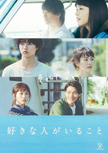 A Girl & Three Sweethearts (sukina Hito Ga Iru Koto )