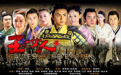 Beauties Of The Emperor