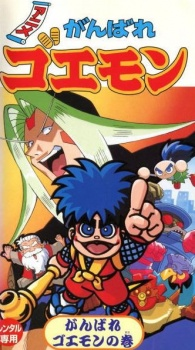 Legend Of The Mystical Ninja: Season 1