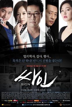 Sign - Korean Drama