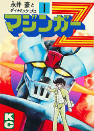 Great Mazinger: Season 1