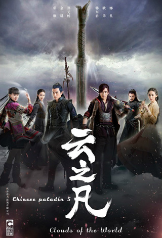 Chinese Paladin 5: Clouds Of The World