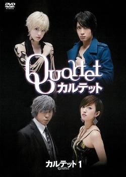 Quartet (2011)