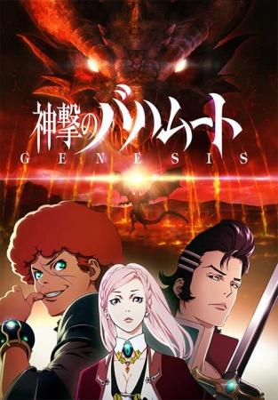 Shingeki No Bahamut: Genesis: Season 1
