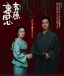 Yoshiwara Ura Doshin