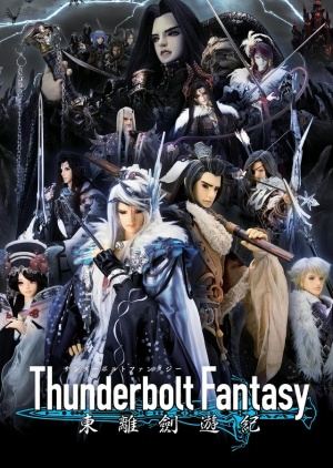 Thunderbolt Fantasy