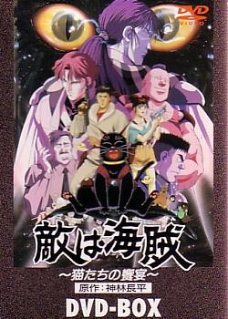 Teki Wa Kaizoku: Neko-tachi No Kyouen