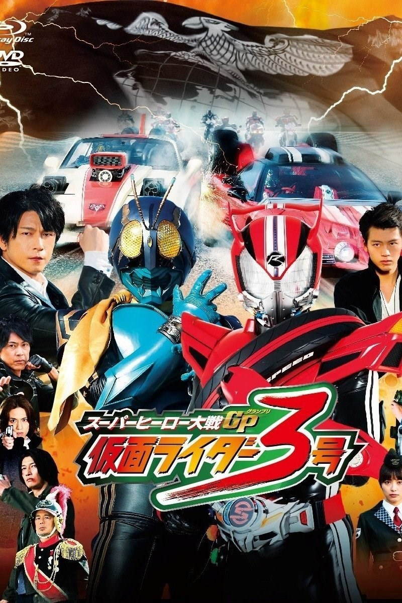 Super Hero Taisen Gp