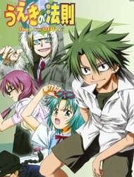 The Law Of Ueki (dub)