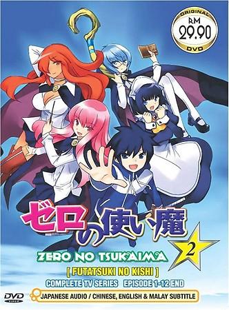 Zero No Tsukaima: Futatsuki No Kishi