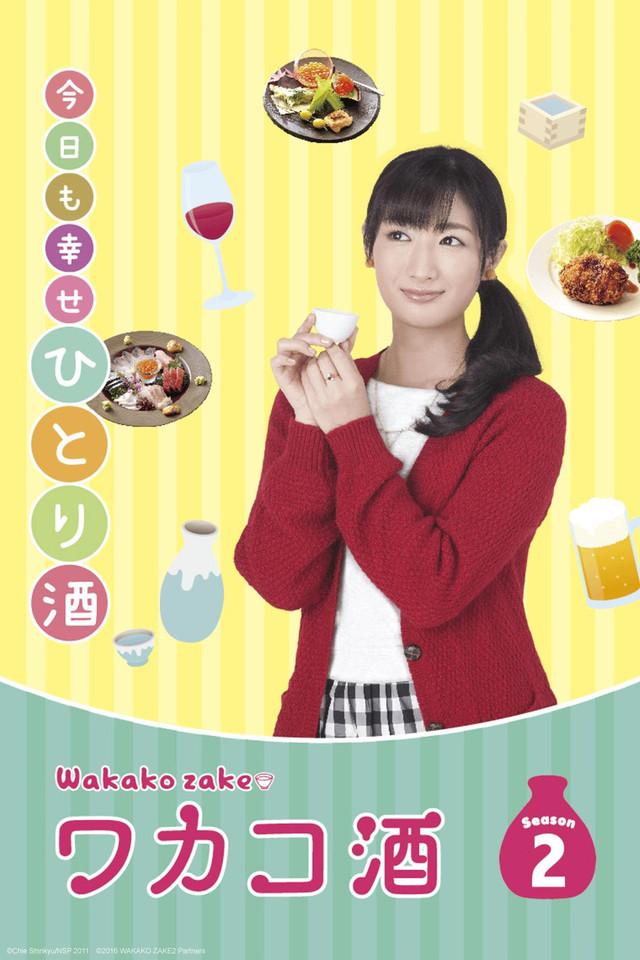 Wakako Zake - Season 2