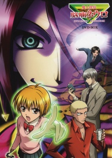 Demon Detective Nougami Neuro: Season 1