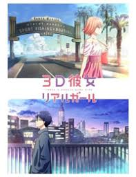 3d Girlfriend 2nd Season (sub)