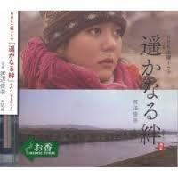Harukanaru Kizuna