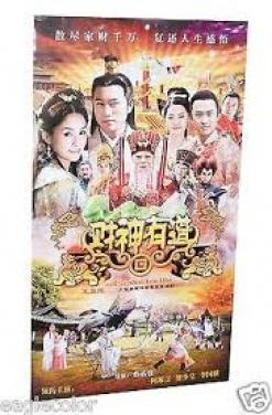 Cai Shen You Dao
