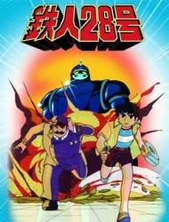 Tetsujin 28-go (1980) (dub)