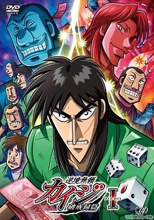 Kaiji Season 2